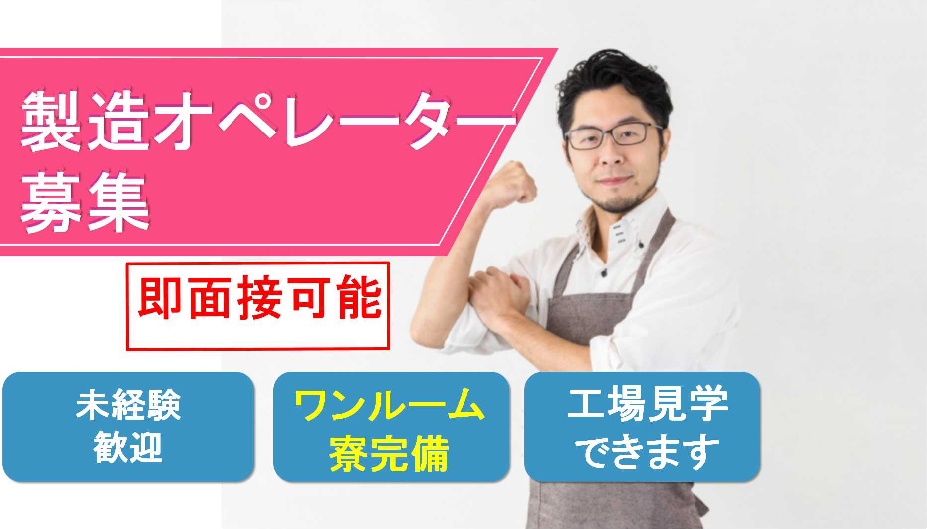 【静岡県富士市】寮完備♪コーヒー好き歓迎!製造オペレーター【即面談可能】 イメージ