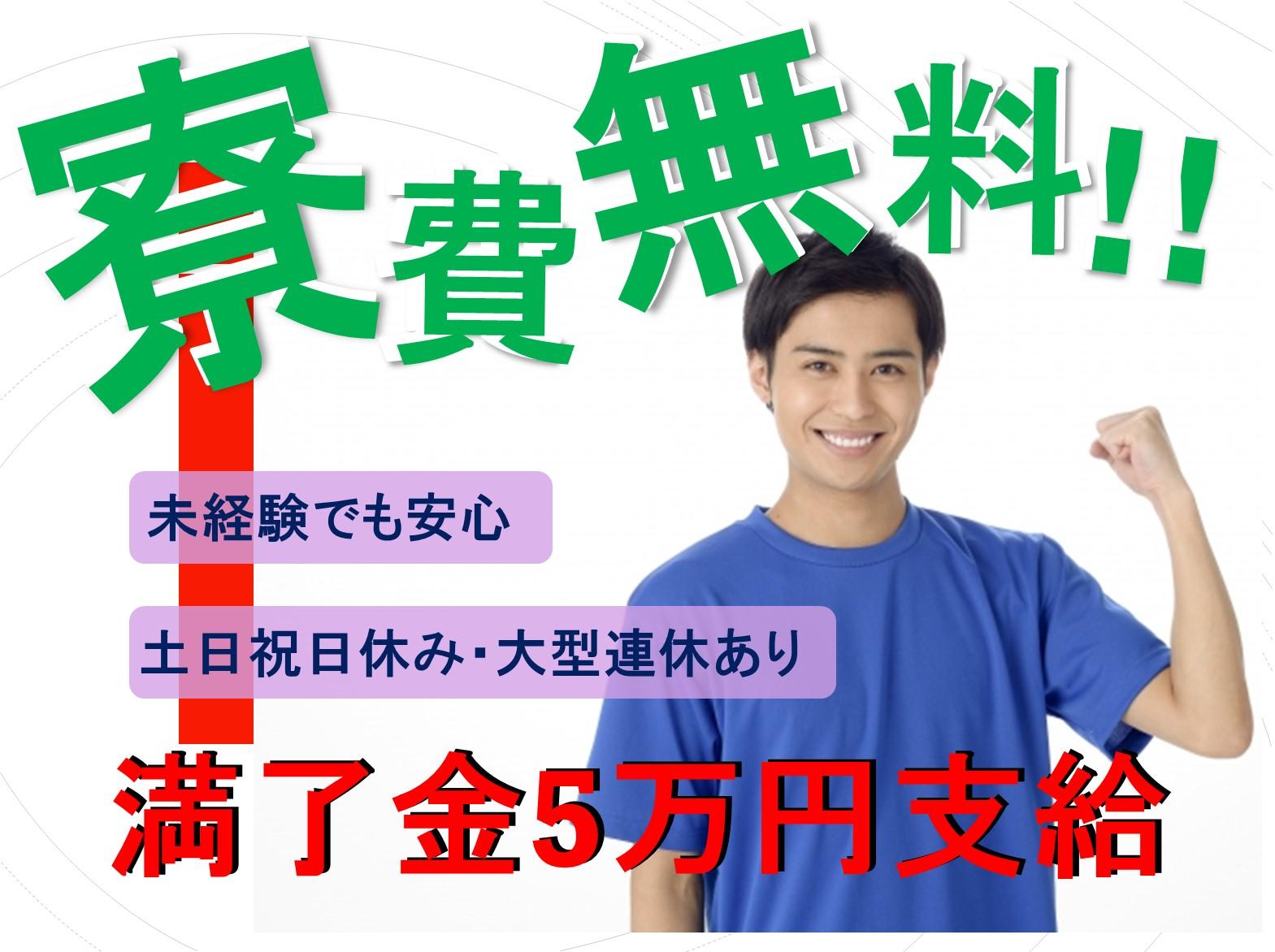満了金5万円支給!寮費無料!産業用機械、設備の製造にかかわる業務(茨城県) イメージ