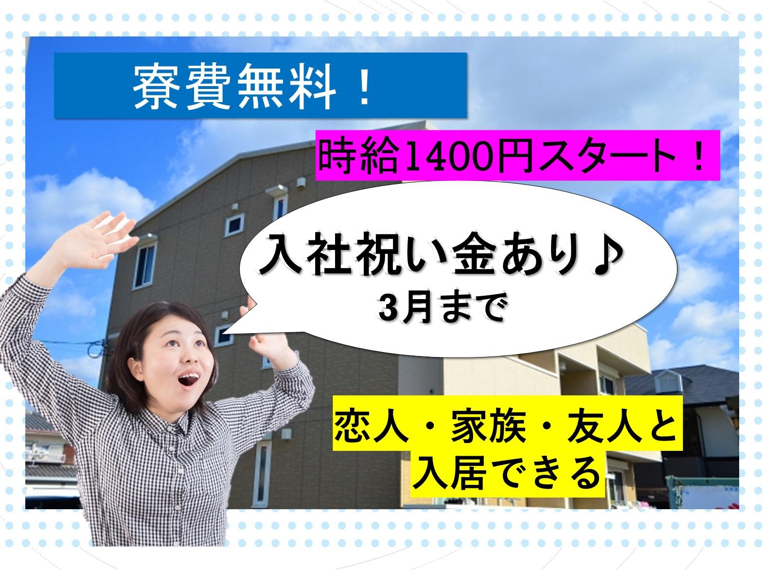 時給1400円~!寮費無料!自動車の組立・検査 イメージ