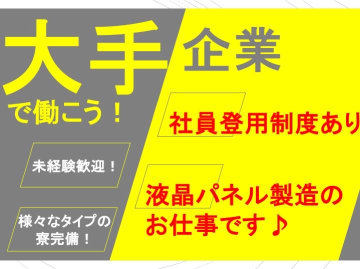 寮完備!安定収入! 液晶ディスプレイの製造 [兵庫県姫路市勤務] イメージ