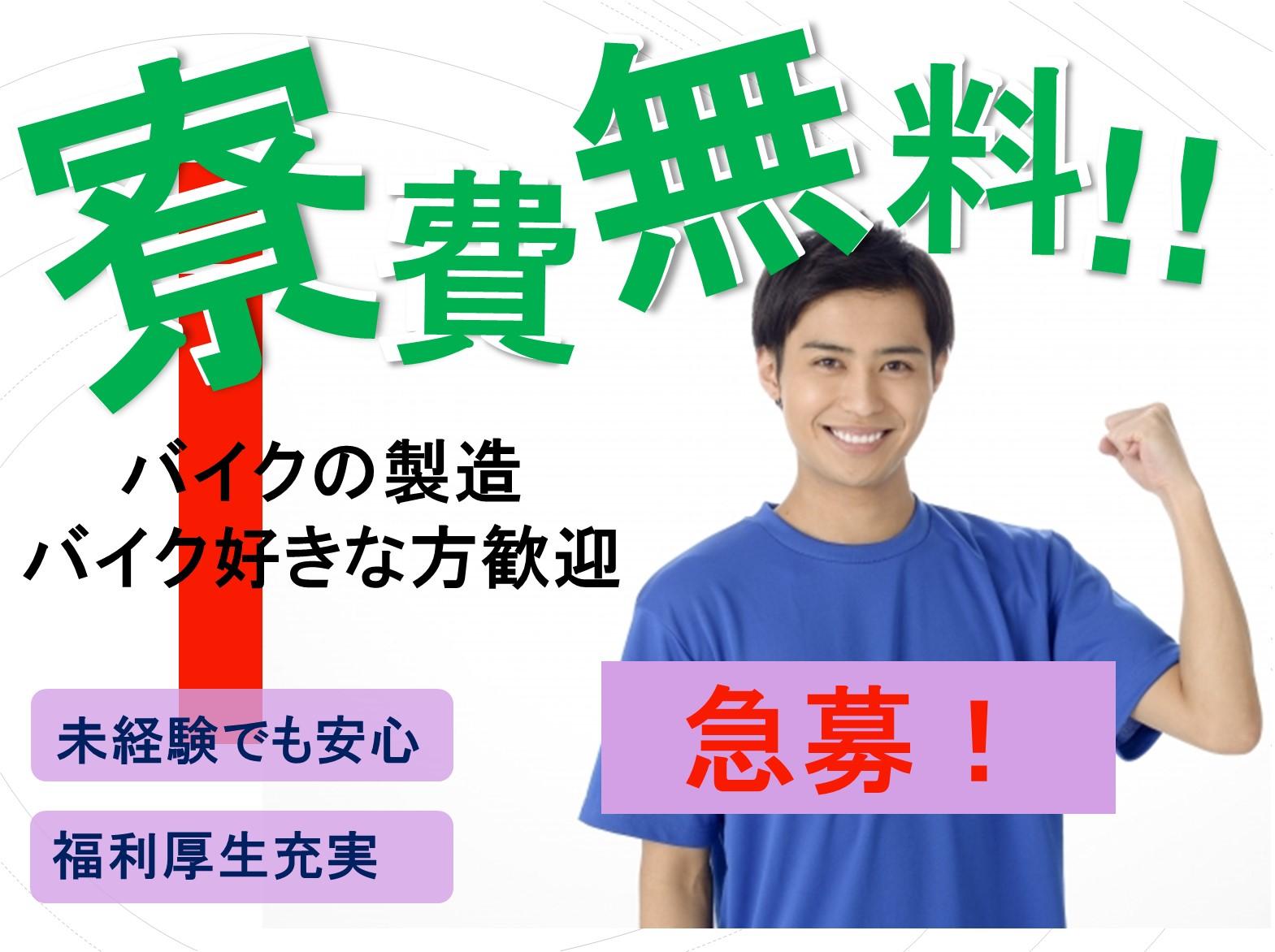 急募!!寮費0円!正社員雇用!2輪バイクの製造(熊本県) イメージ