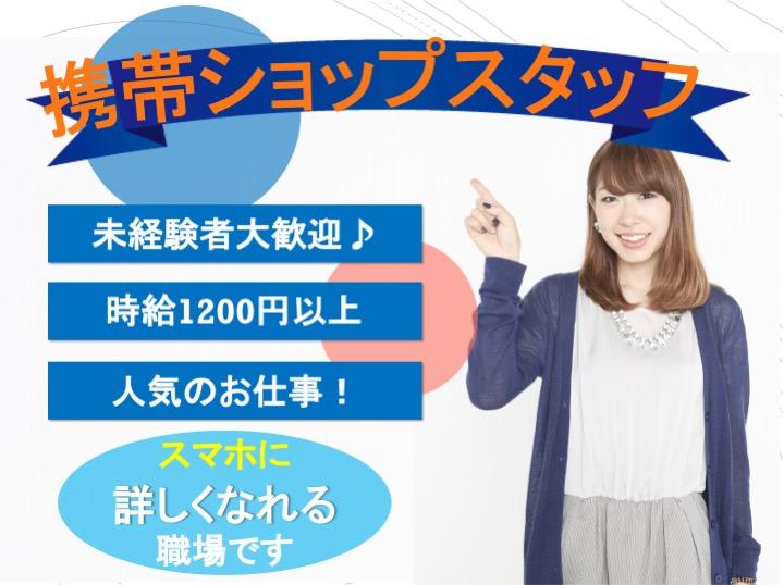 未経験者大歓迎!しっかり稼げる時給1200円以上!携帯ショップスタッフ[愛知県清須市勤務] イメージ