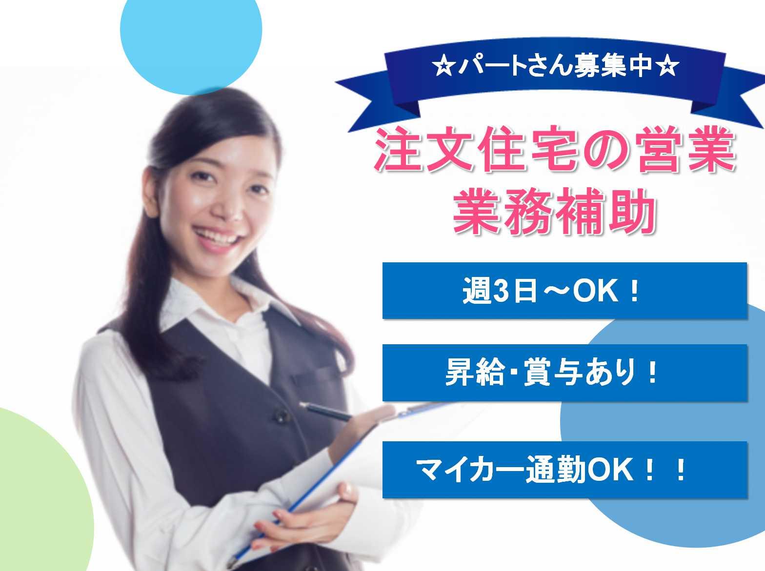 週3日~OK☆昇給・賞与あり☆注文住宅の営業業務補助【パート】 イメージ