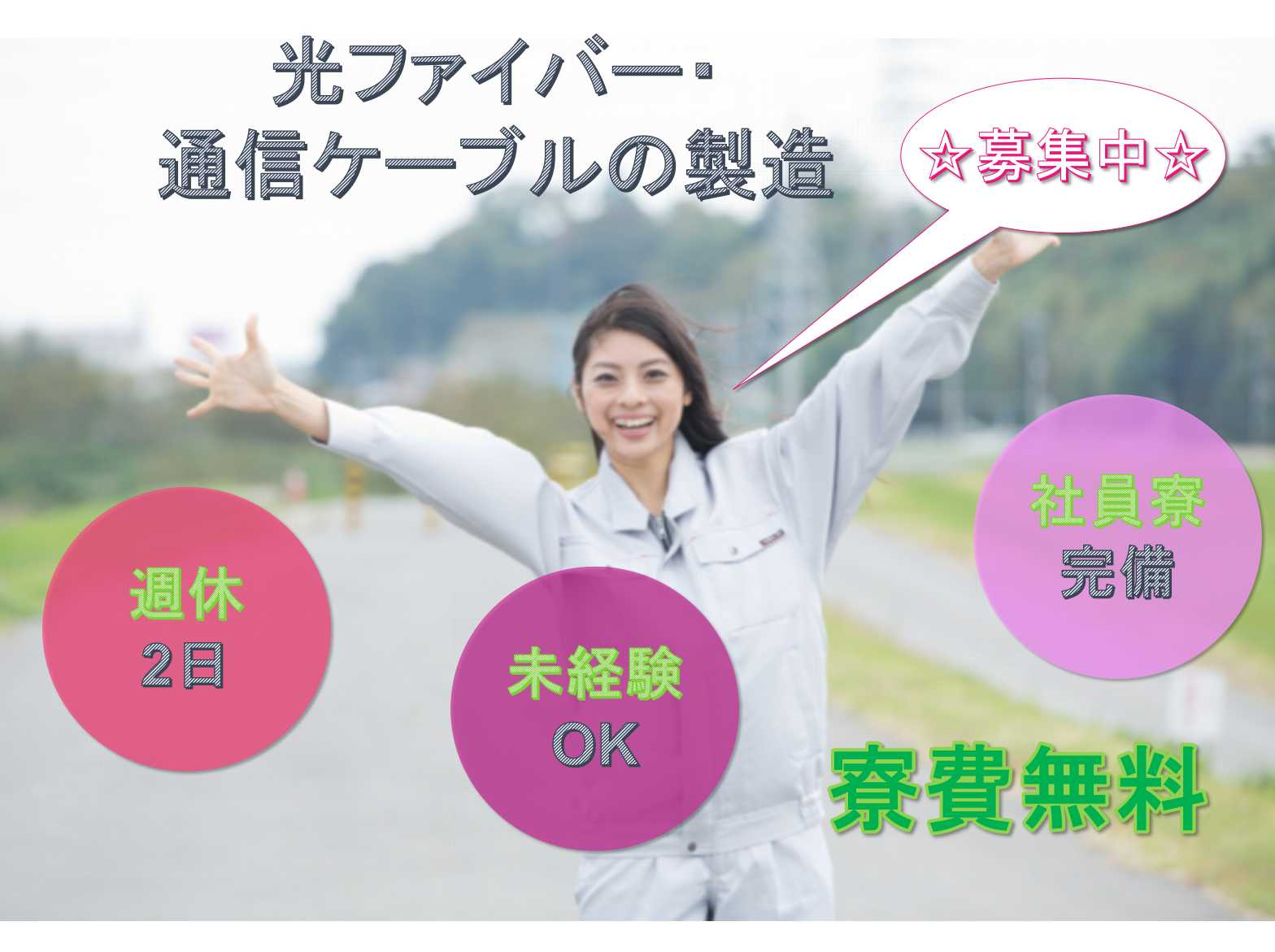 【神奈川県横浜市】未経験OK◆寮費無料◆光ファイバー・通信ケーブルの製造◆ イメージ