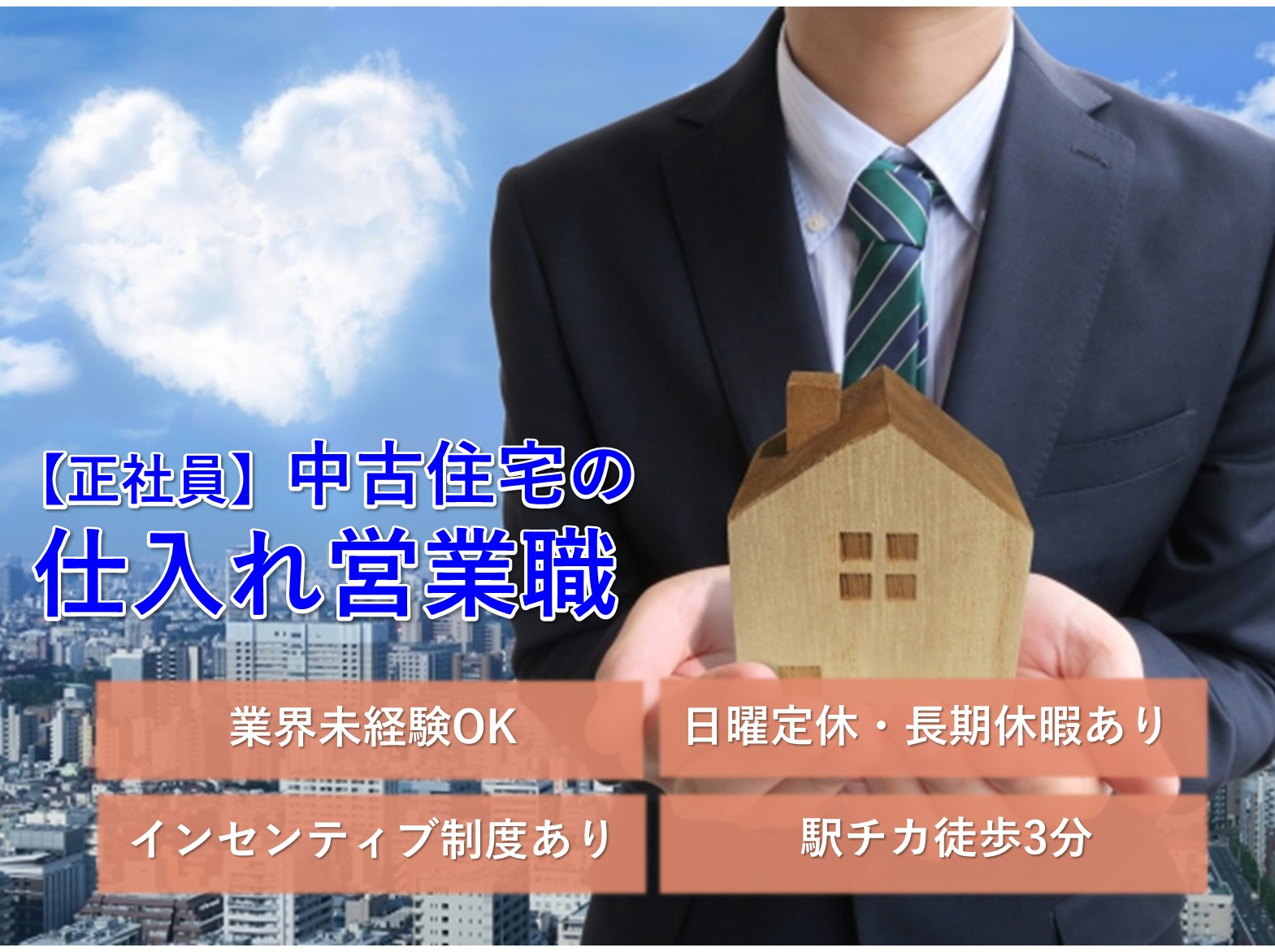 【正社員】業界未経験OK!やりがい充分!中古住宅の仕入れ営業職 イメージ