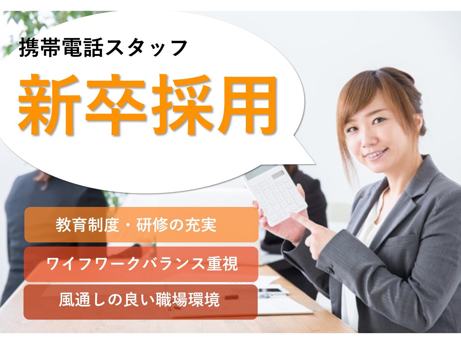 即面談可能【新卒】研修充実◎キャリアアップ◎携帯電話スタッフ イメージ