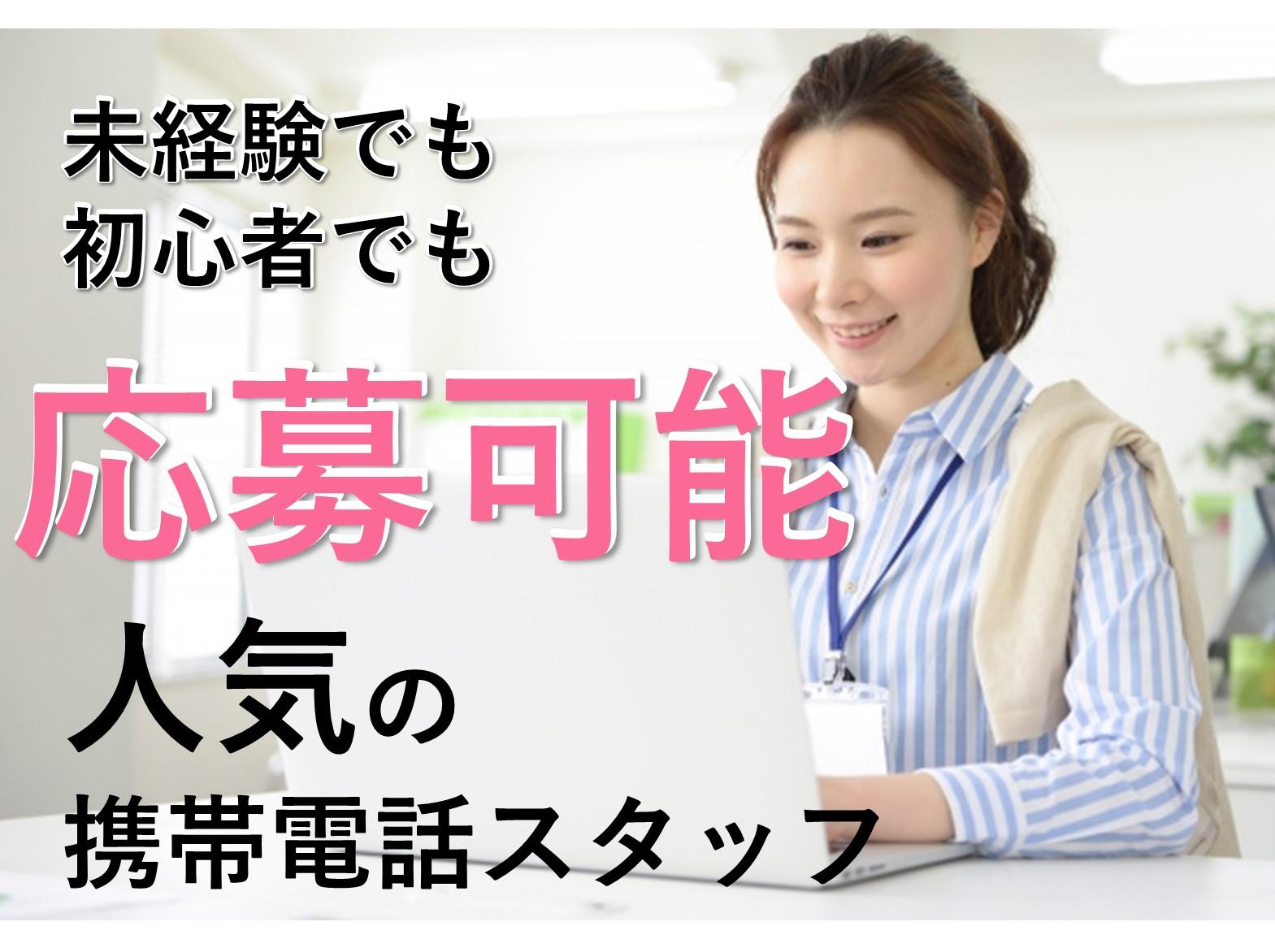 【名古屋市西区の求人】未経験OK!人気の携帯電話スタッフのお仕事 イメージ