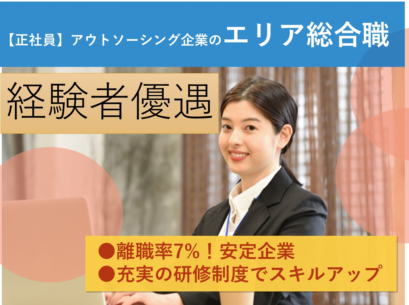 急募【即日入社可】離職率7%!スキルアップを目指す!エリア総合職 イメージ