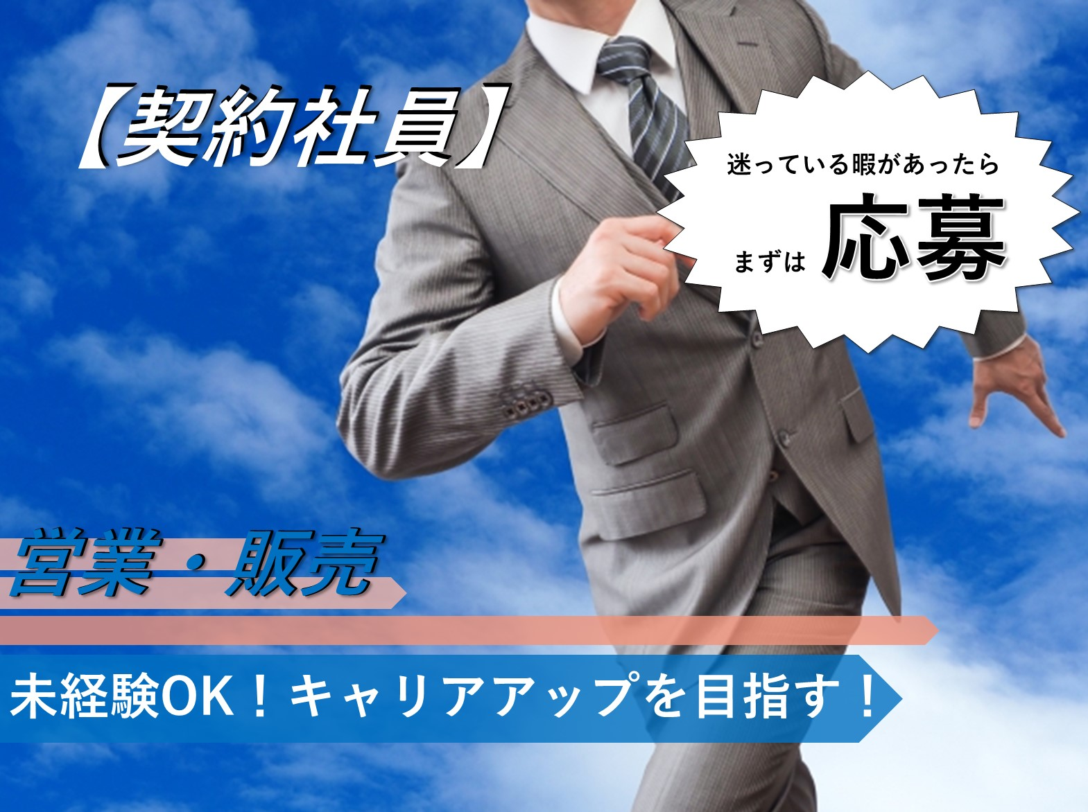 即面談可能【名古屋市港区】キャリアアップ◎完全週休二日制★営業・販売 イメージ