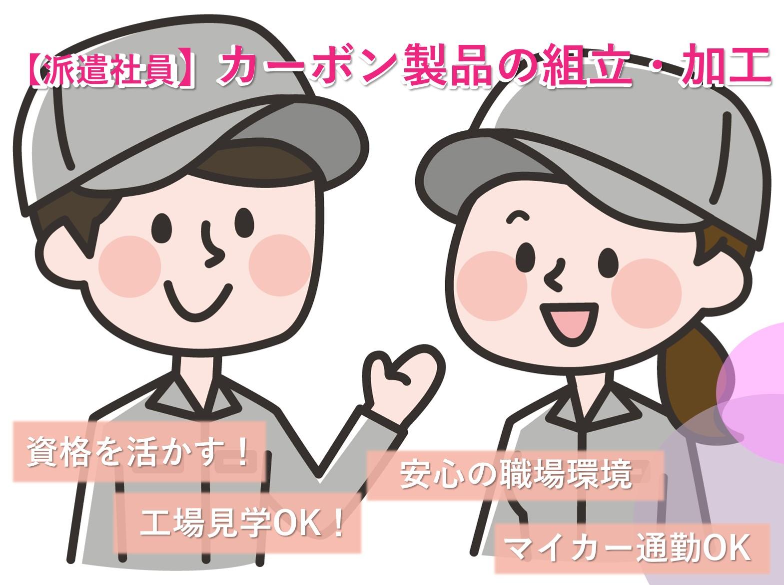 急募【静岡県静岡市】資格を活かす!見学OK!カーボン製品の組立・加工 イメージ
