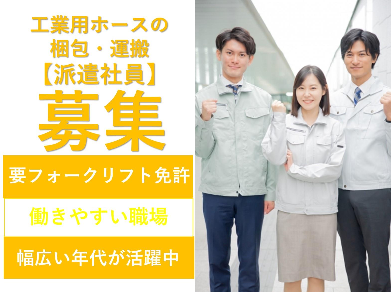 急募【静岡県掛川市】経験・資格を活かす!工業用ホース梱包・運搬 イメージ