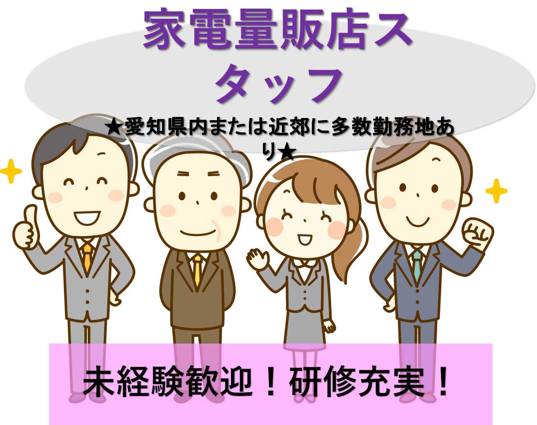 【愛知県内・近郊】勤務可能地多数!未経験OK!家電量販店スタッフ【即面談可能】 イメージ