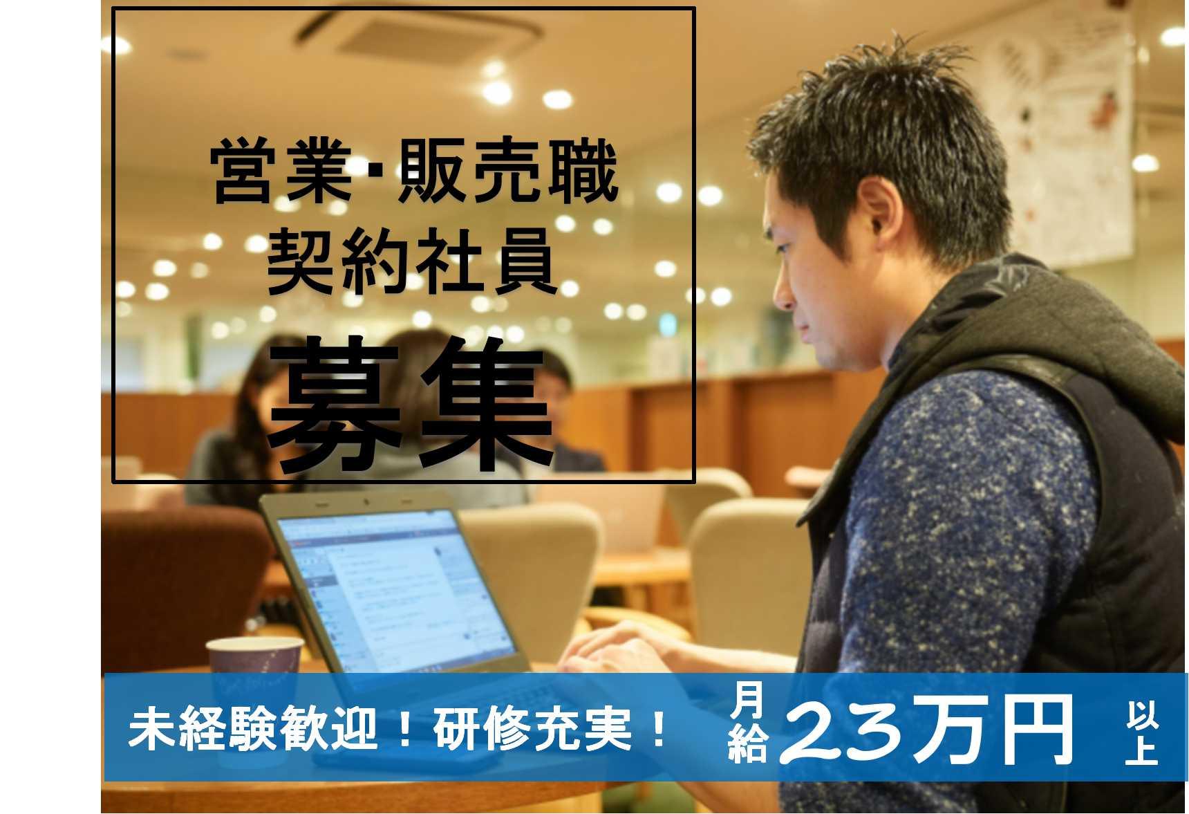 【名古屋市西区】活躍できる環境考えます!研修充実★営業・販売職【即面談可能】 イメージ