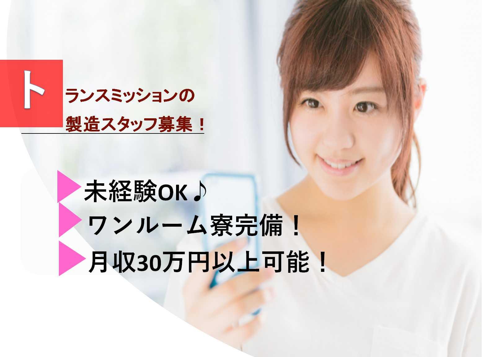 【愛知県安城市】駅から10分♪入寮もOK!トランスミッションの製造【即面談可能】 イメージ