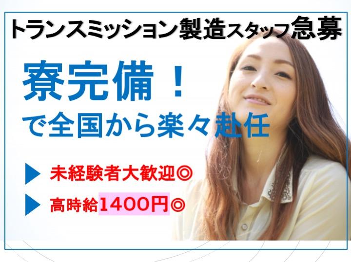 寮費無料!しっかり稼げる高時給1400円!トランスミッションの製造[愛知県安城市] イメージ