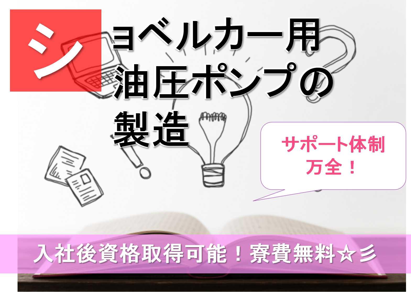 【兵庫県神戸市】サポート体制万全★入社後資格取得可能!ショベルカー用油圧ポンプの製造【即面談可能】 イメージ