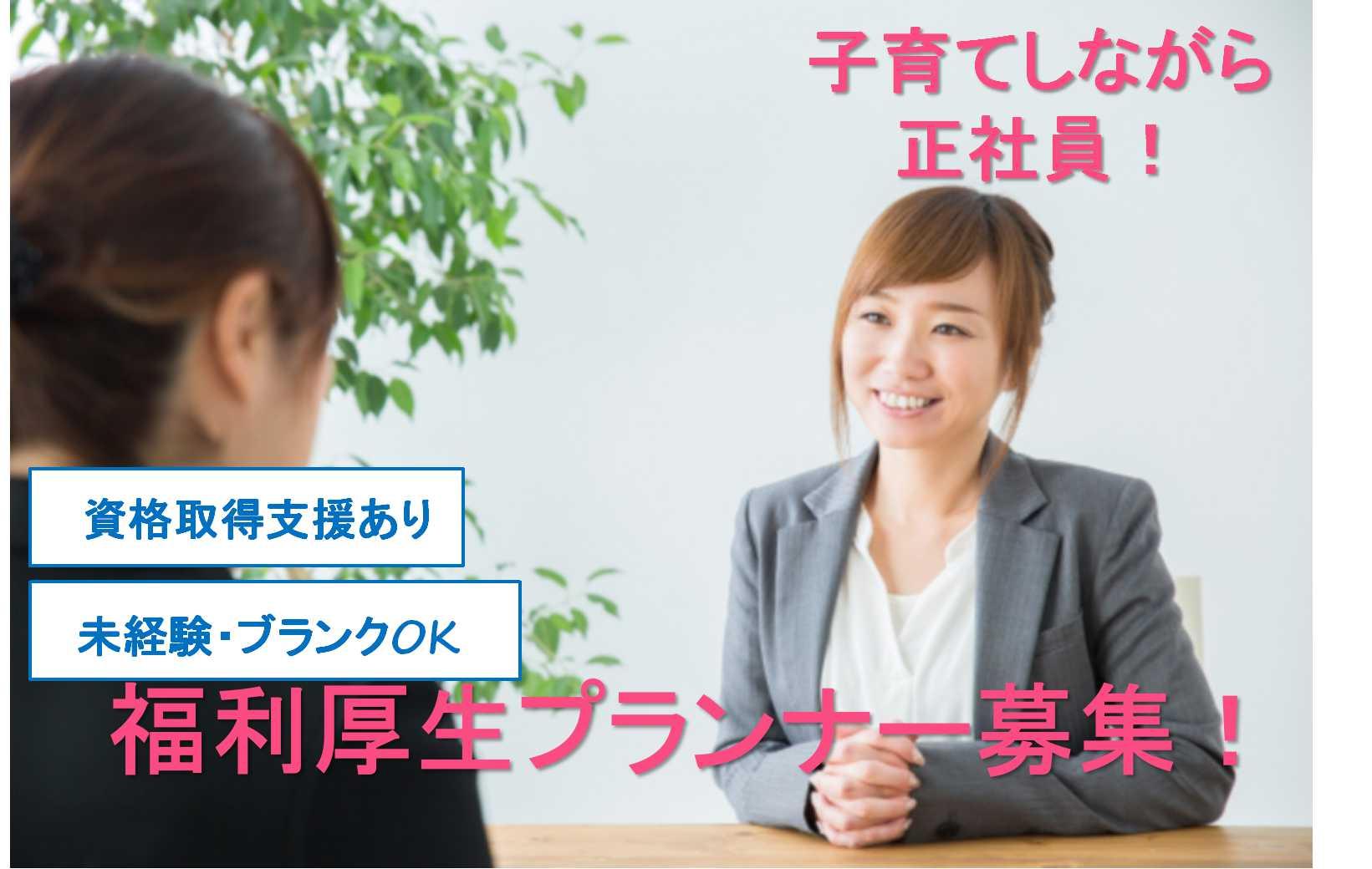 【一宮市】FP資格取得支援あり♪子育てしながら正社員♪福利厚生プランナー【即面談可能】 イメージ