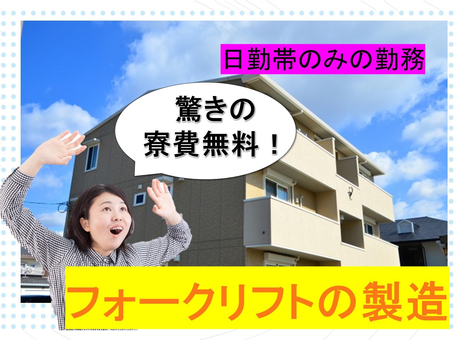 《日勤帯》時給1600円!フォークリフトの製造に関わる業務 イメージ