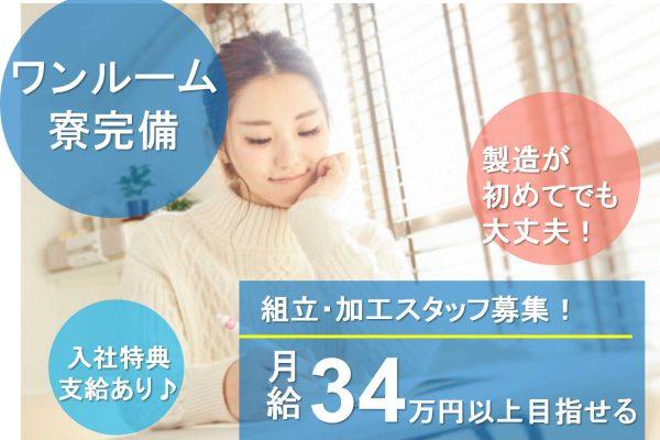 《茨城県つくばみらい市》時給1550円!寮完備!商業用機械の組立や加工 イメージ