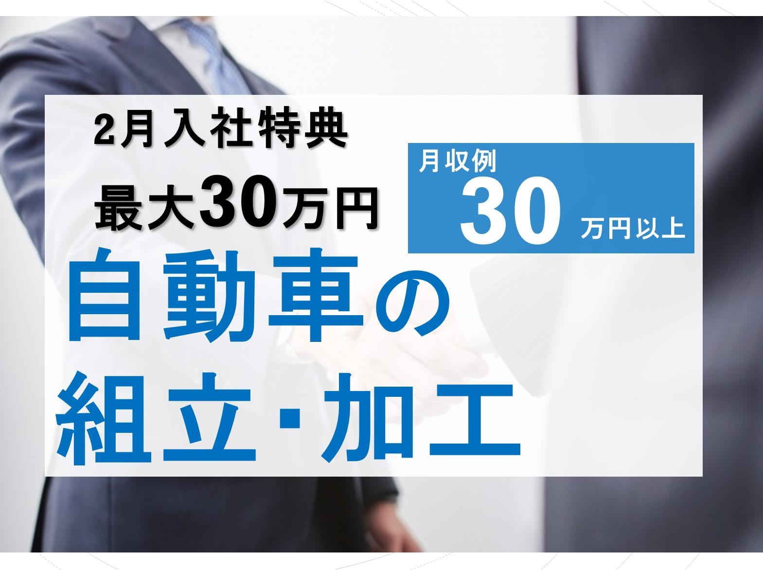 2月入社特典最大30万円!未経験も歓迎★自動車の組立や加工 イメージ