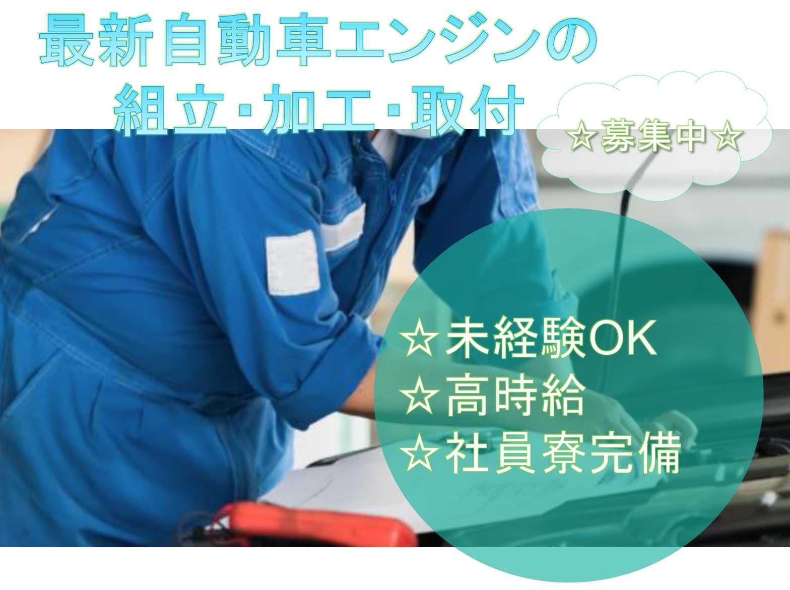 【神奈川県横浜市】未経験OK◆時給1400円の高時給◆最新自動車エンジンの組立・加工・取付◆ イメージ