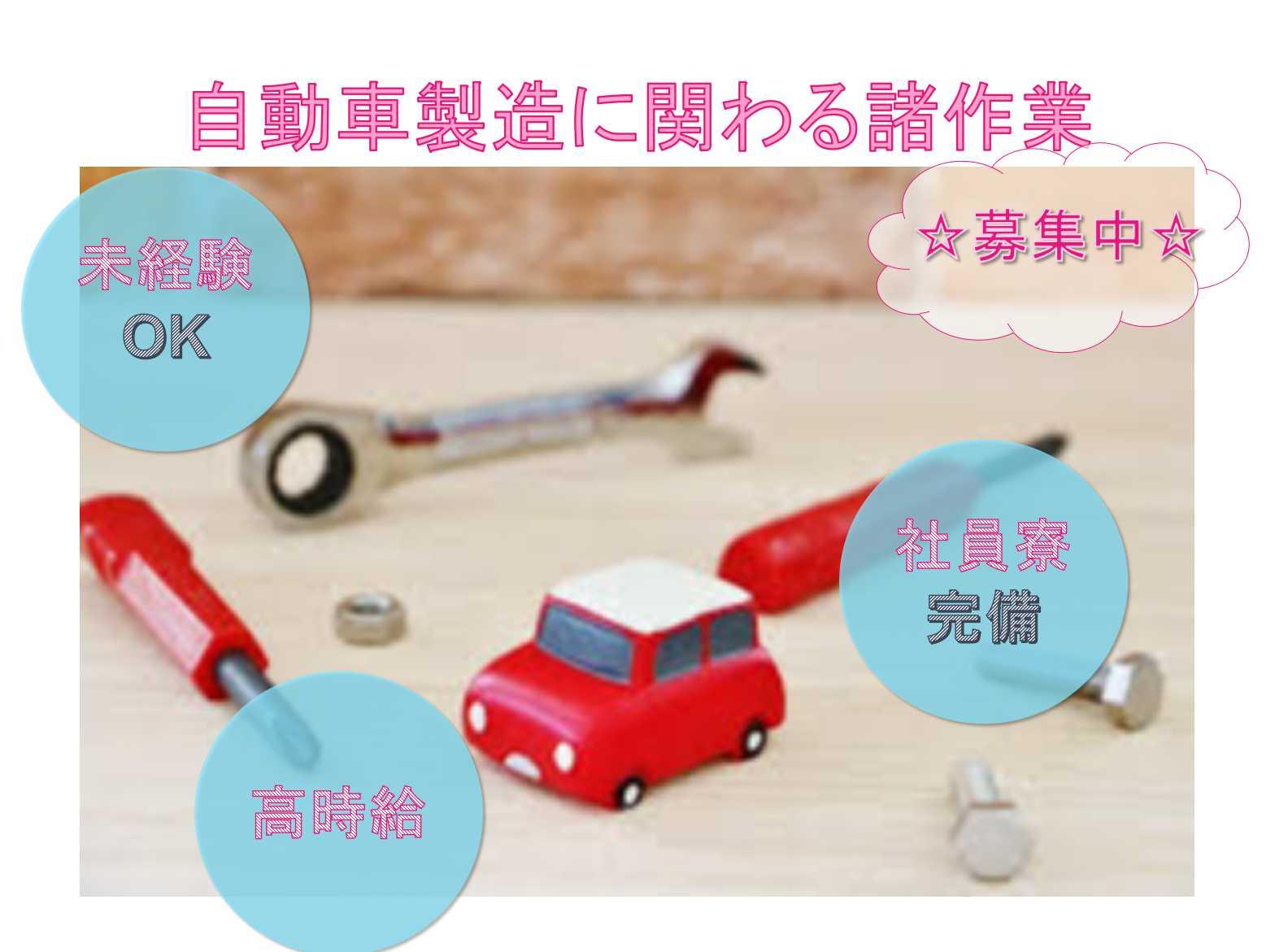 【愛知県刈谷市】社員寮完備◆高時給◆自動車製造に関わる諸作業◆ イメージ