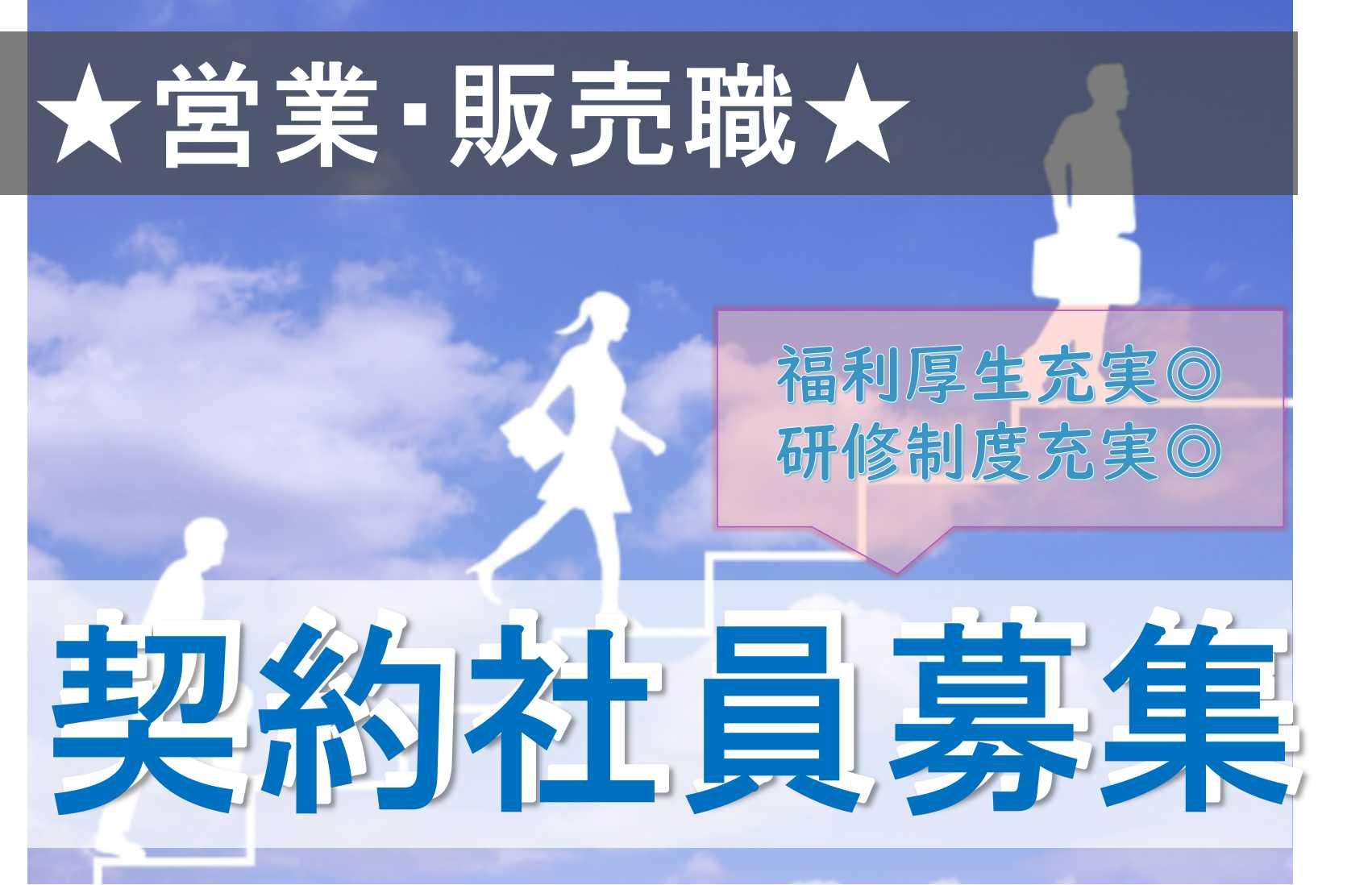 【愛知県小牧市】朝はゆっくり!残業なし!営業・販売職【即面談可能】 イメージ