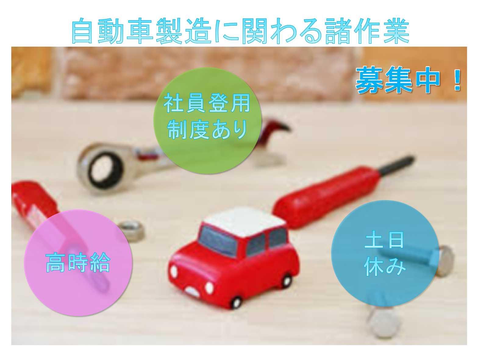 【三重県いなべ市】高時給◆社員登用制度あり◆自動車製造に関わる諸作業◆ イメージ