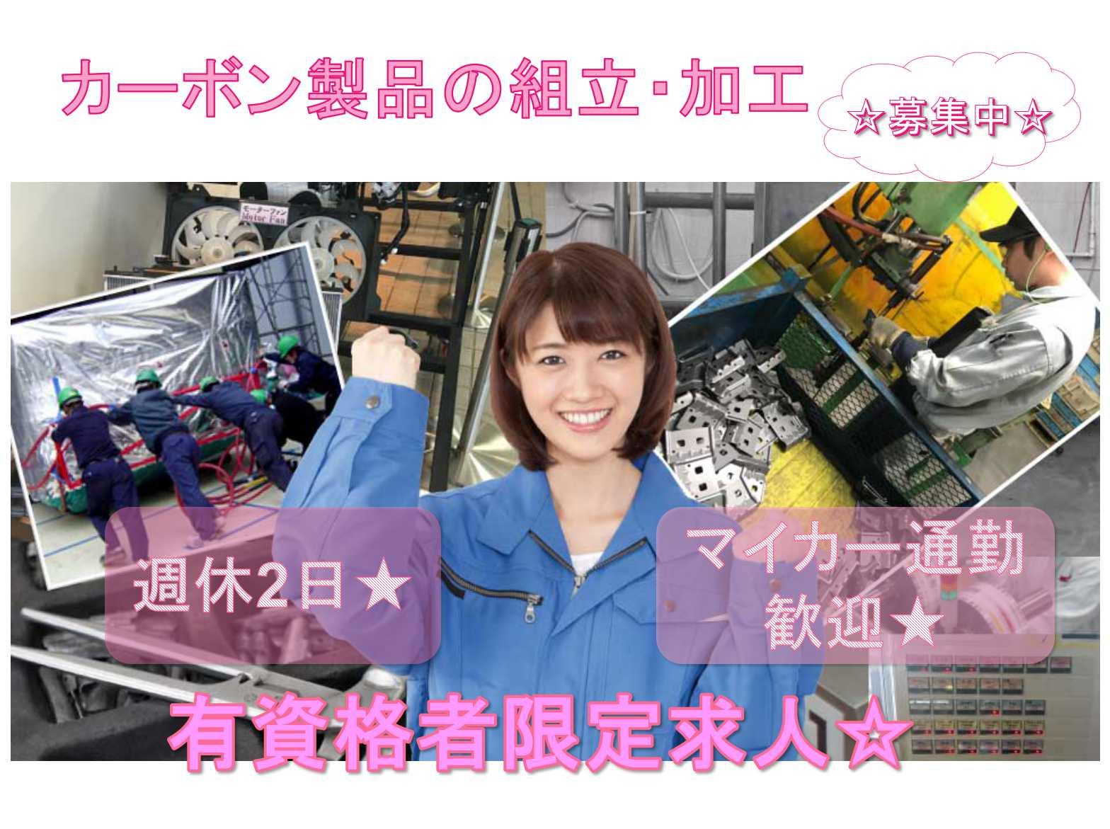 【静岡市清水区】有資格者限定求人☆週休2日☆カーボン製品の組立・加工☆ イメージ