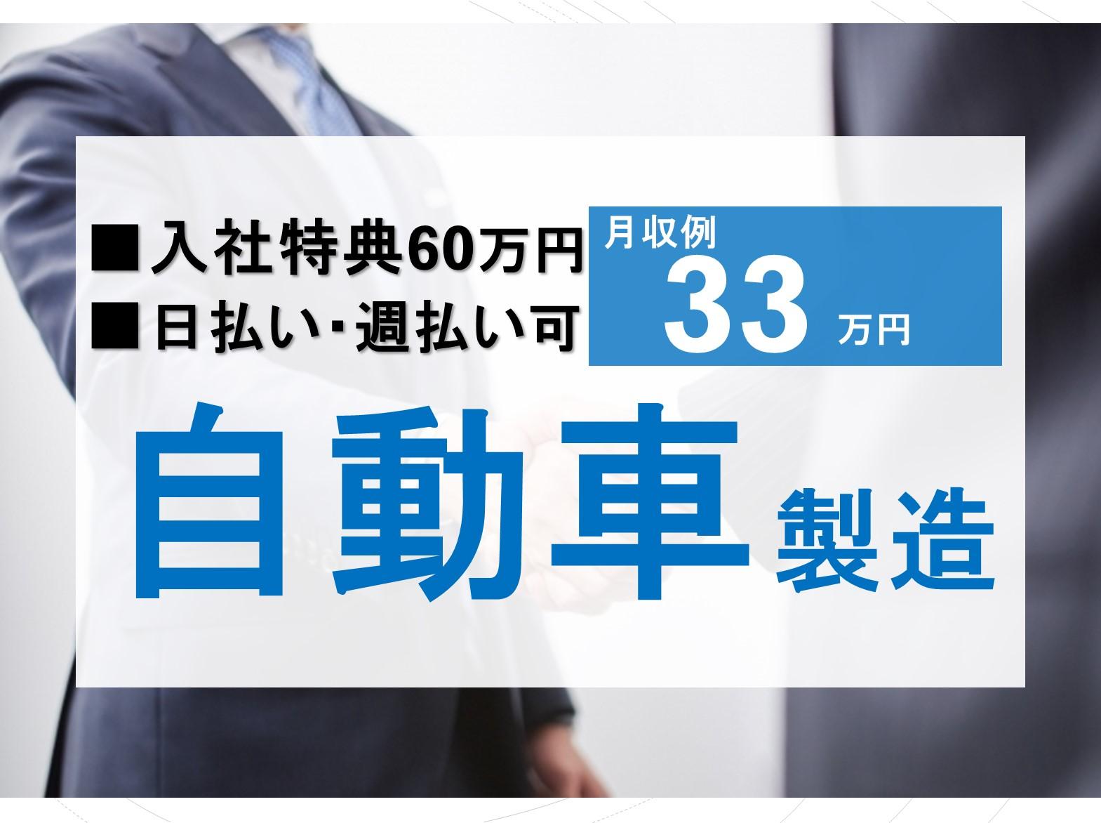 《三重県いなべ市》入社特典60万円!日払い可!自動車製造 イメージ