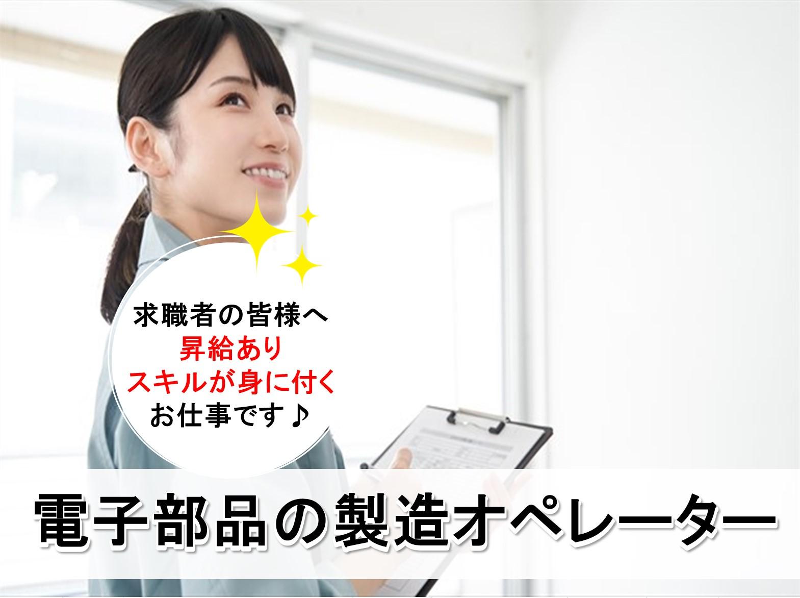 【昇給制度あり】スキルが身に付く!電子部品の製造オペレーター イメージ
