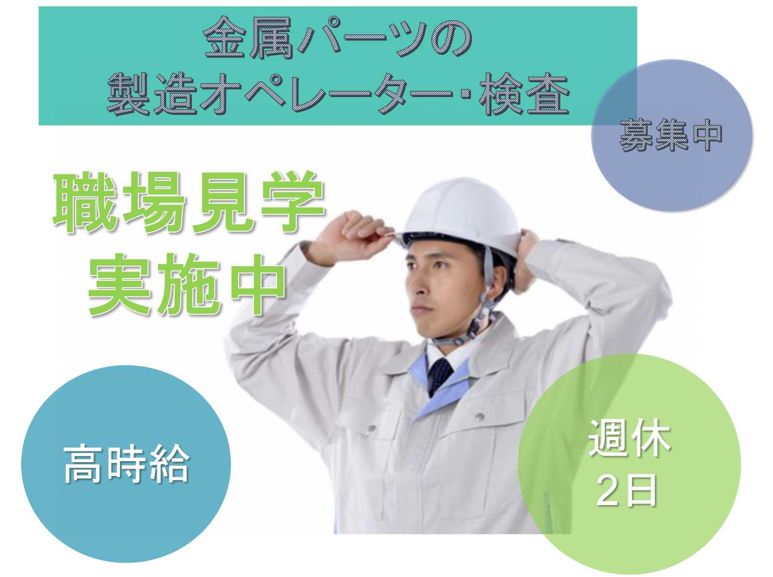 【千葉県成田市】週休2日◆高時給◆金属パーツの製造オペレーター・検査◆ イメージ