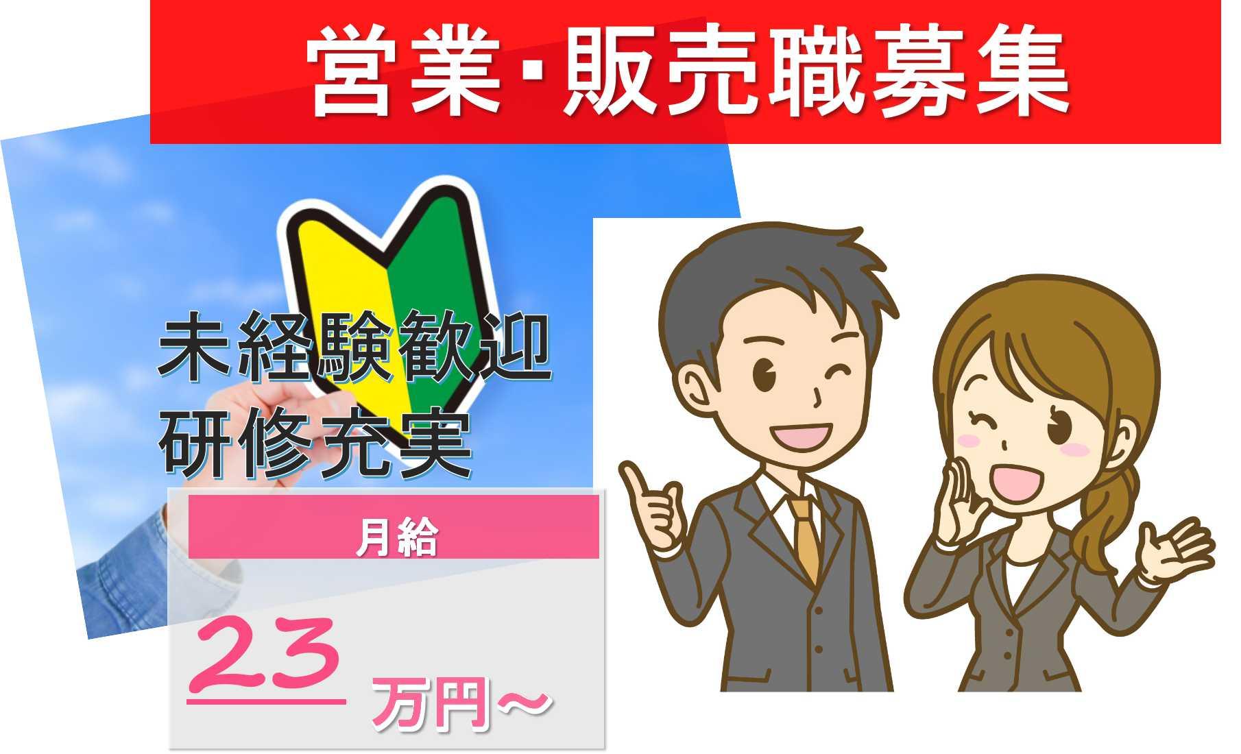 【愛知県大府市】インセンティブを可視化!キャリアアップできる環境があります!営業・販売職【即面談可能】 イメージ