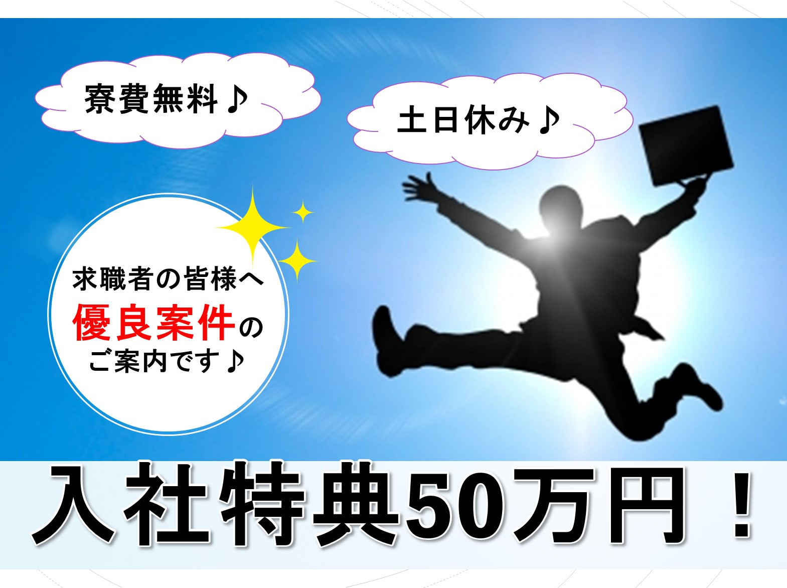 入社特典最大50万円!自動車の組立・検査 大阪府池田市 イメージ