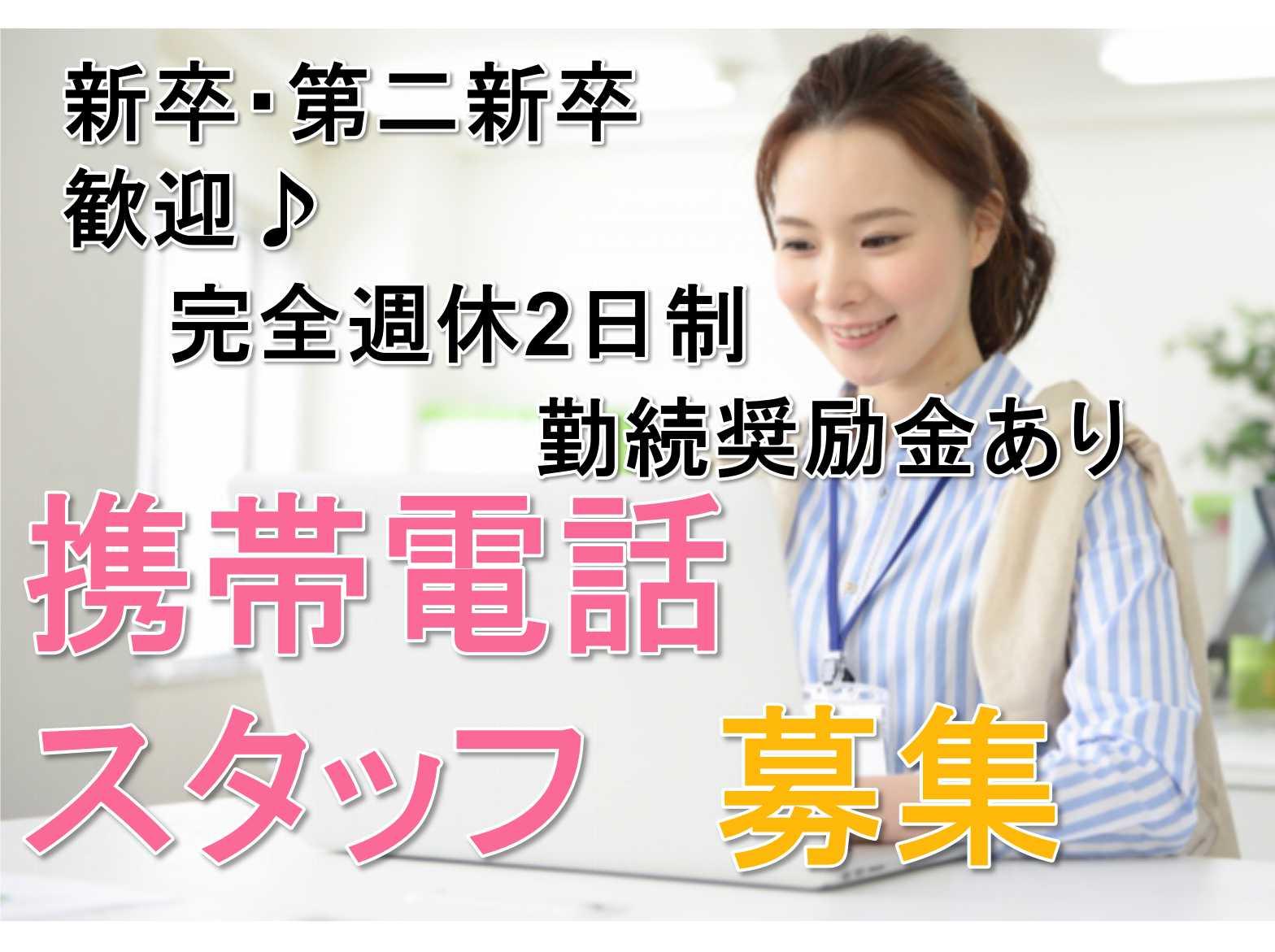 【名古屋市天白区】◆完全週休2日制◆勤続奨励金あり◆携帯電話スタッフ募集中◆ イメージ
