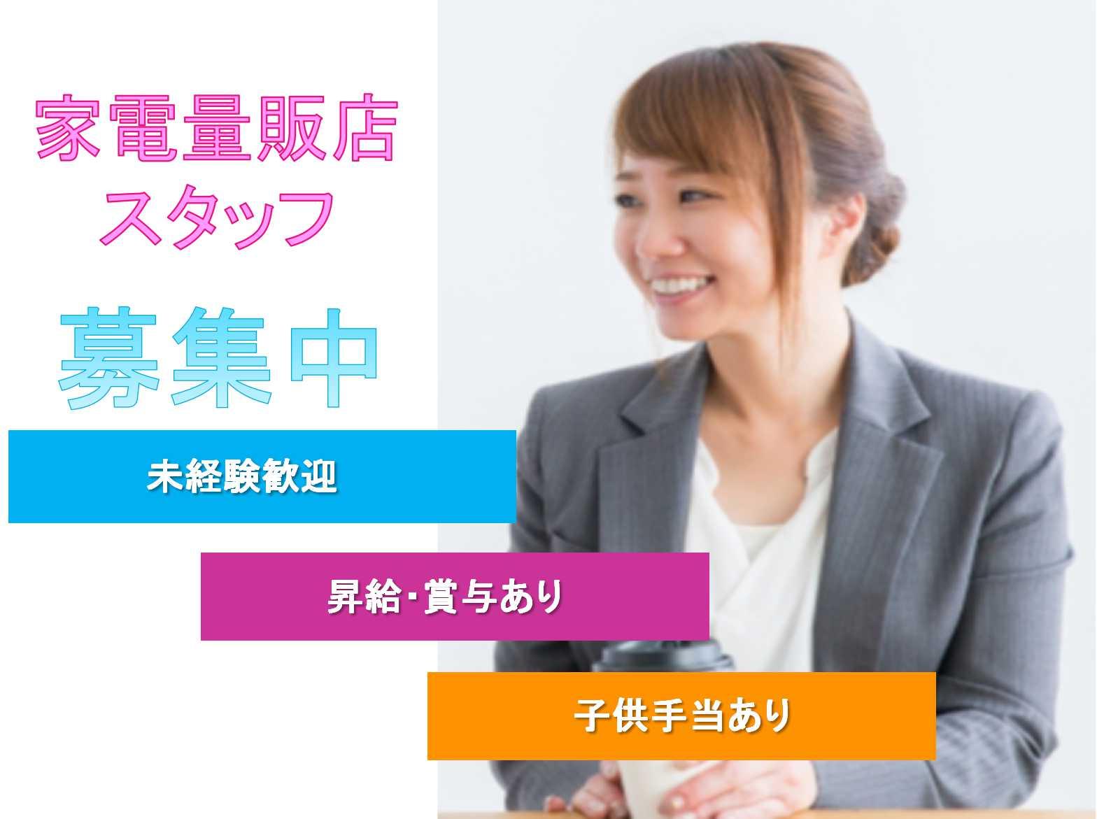 【名古屋市中川区】◆未経験歓迎◆昇給・賞与あり◆家電量販店スタッフ募集中◆ イメージ