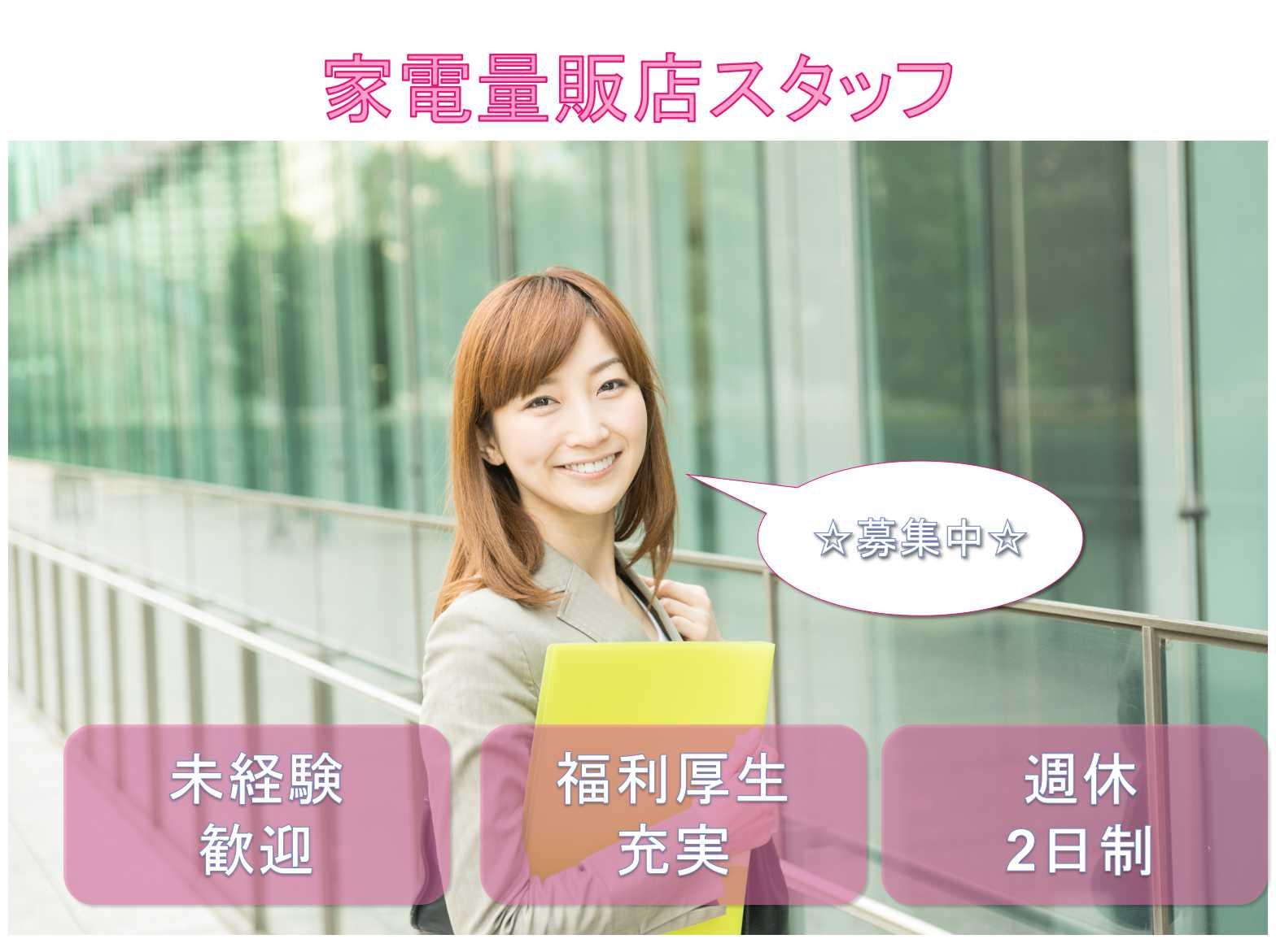 【愛知県西尾市】◆未経験歓迎◆福利厚生充実◆家電量販店スタッフ◆募集中◆ イメージ