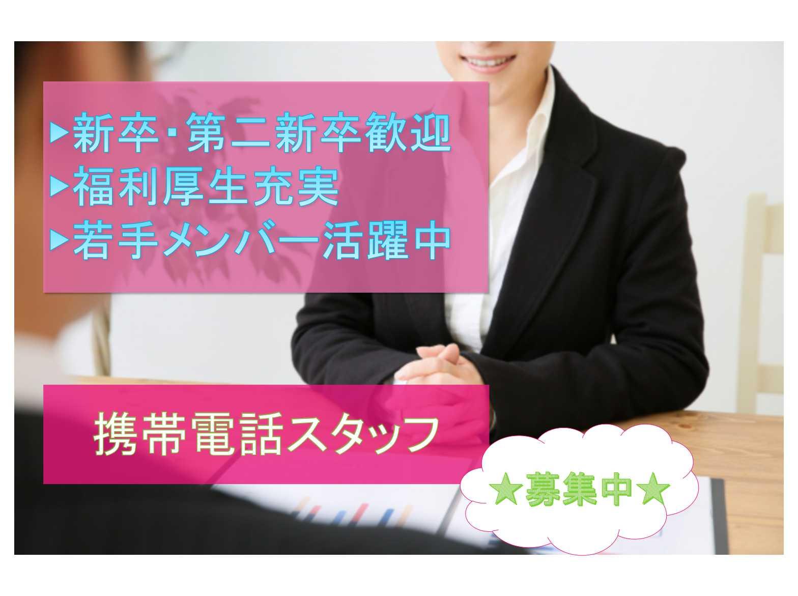 【愛知県小牧市】新卒・第二新卒歓迎◆◇若手メンバー活躍中◆◇携帯電話スタッフ募集中◆◇ イメージ