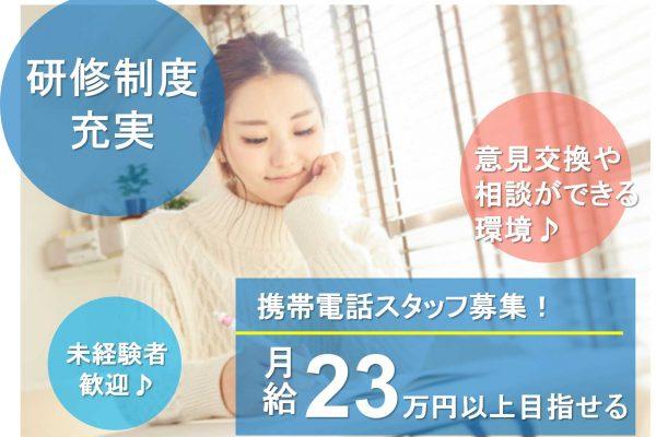 【愛知県稲沢市】風通しの良い環境が自慢です★スキルアップも目指せる!携帯電話スタッフ【即面談可能】 イメージ