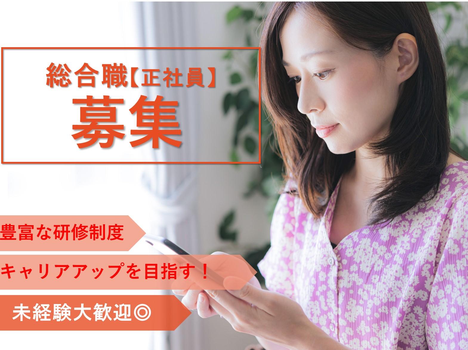 即面談可能【総合職】未経験OK◎研修充実★携帯店頭販売から総合職へ イメージ