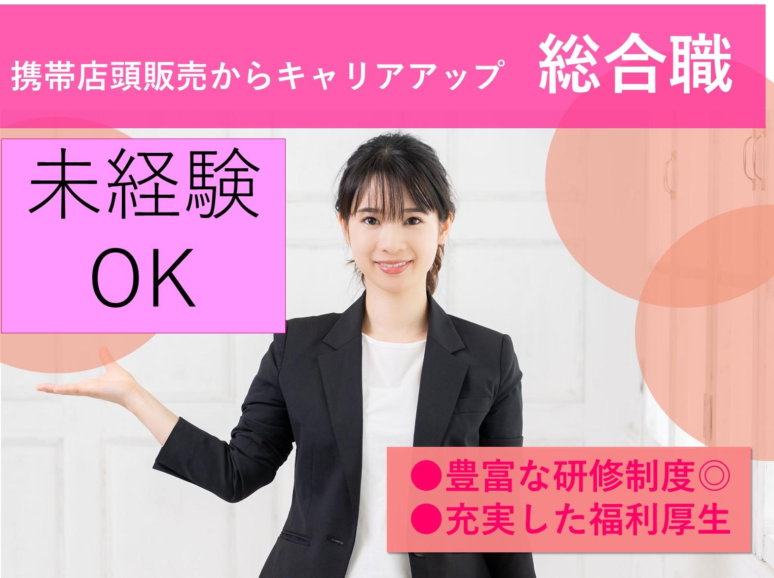 即面談可能【総合職】携帯店頭販売からキャリアアップ!未経験OK イメージ