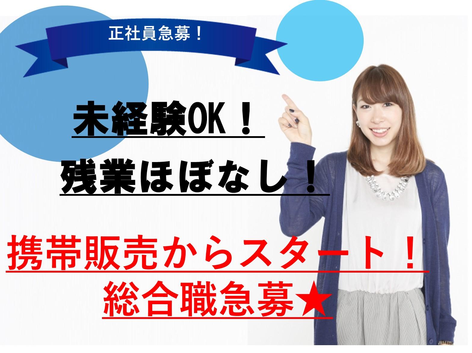 【正社員*愛知県でのお仕事】未経験OK!キャリアアップ可能な総合職急募! イメージ