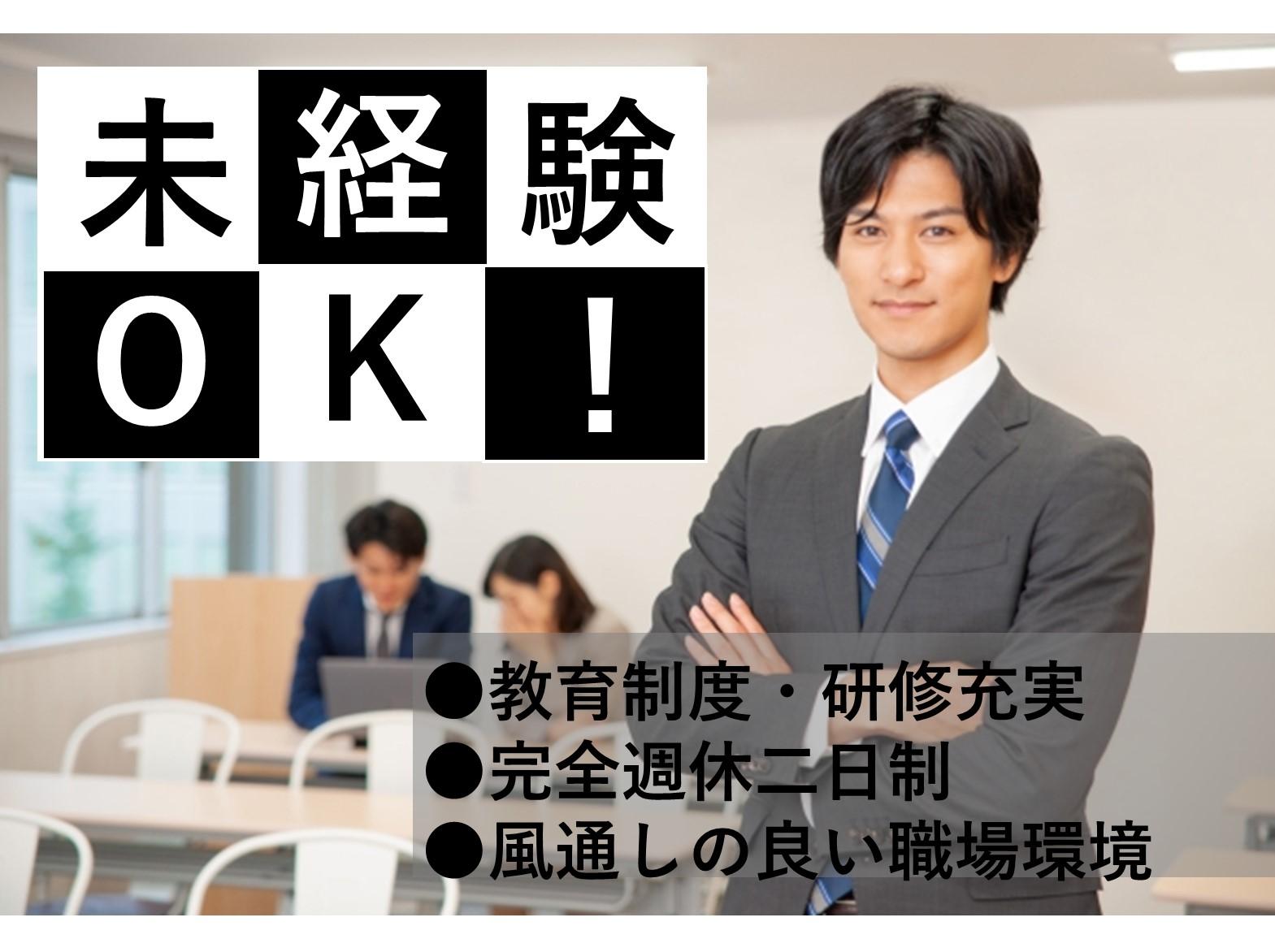 名古屋市中村区【即面談可能】未経験からキャリアアップ!営業・販売職 イメージ