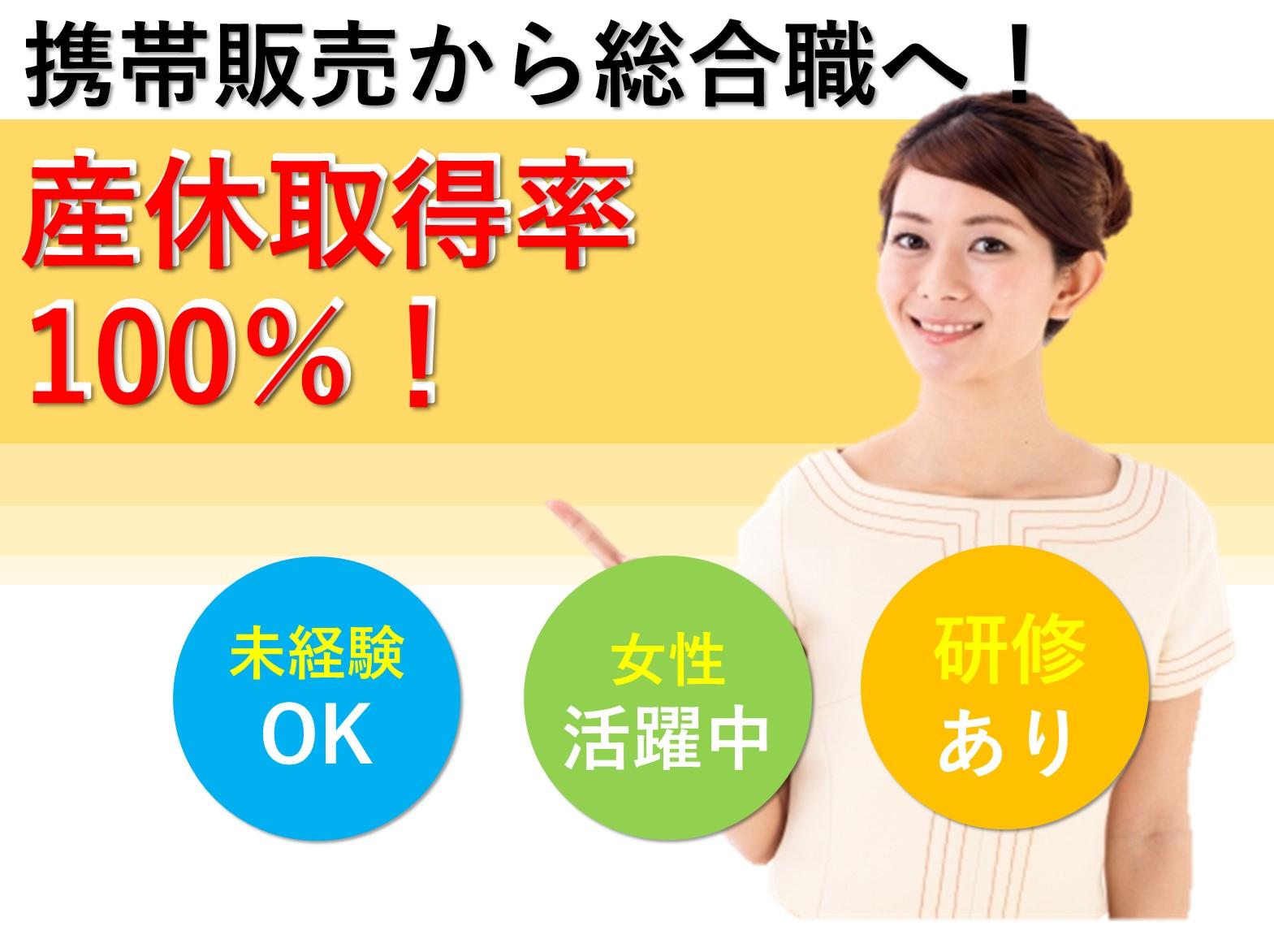 【岐阜県でお仕事したい方必見】女性が活躍中!携帯店頭販売からスタートの総合職急募(正社員) イメージ