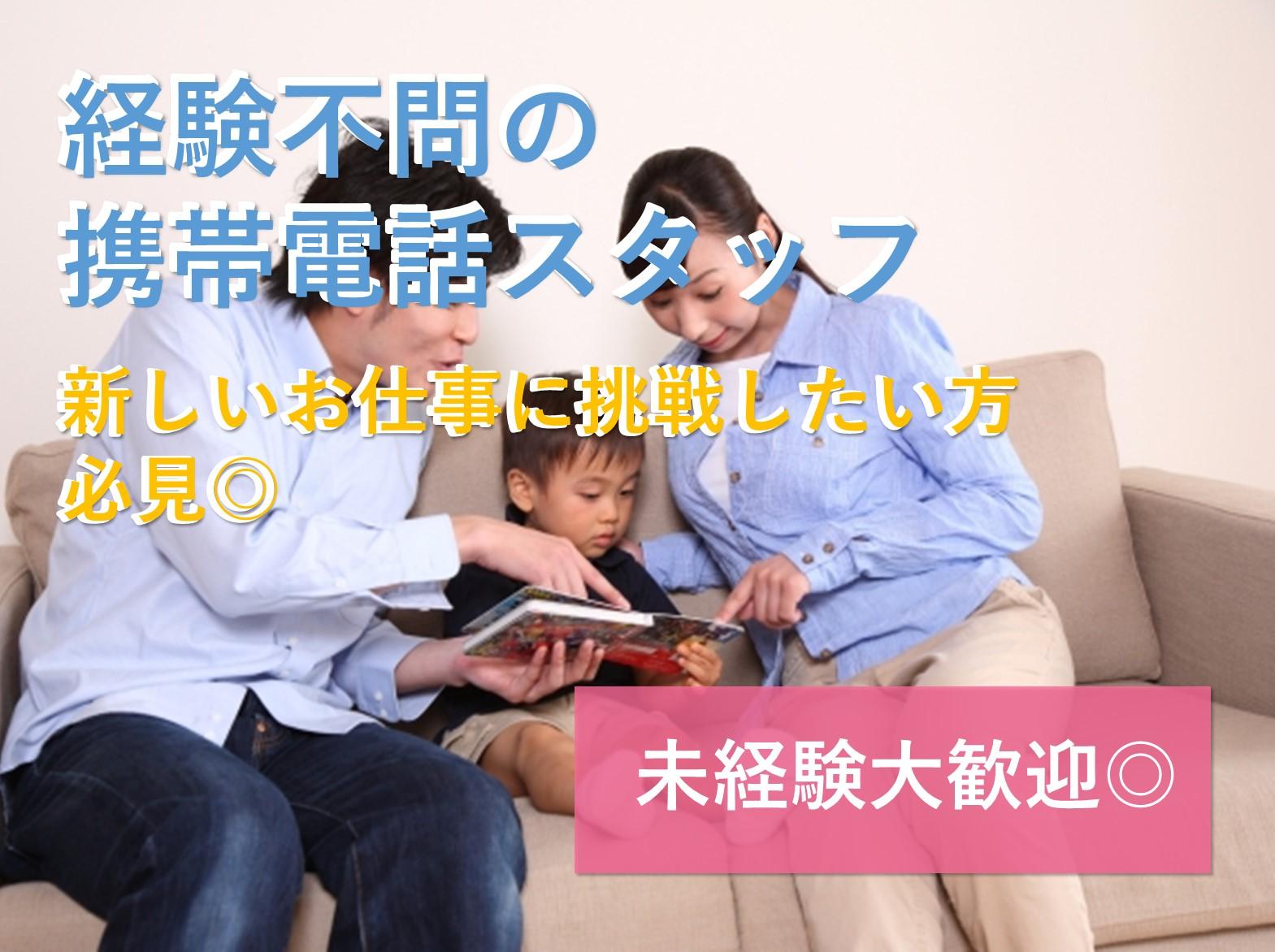 【知識が身につく!】社員同士仲が良い♪携帯電話スタッフ急募【名古屋市東区で急募】 イメージ