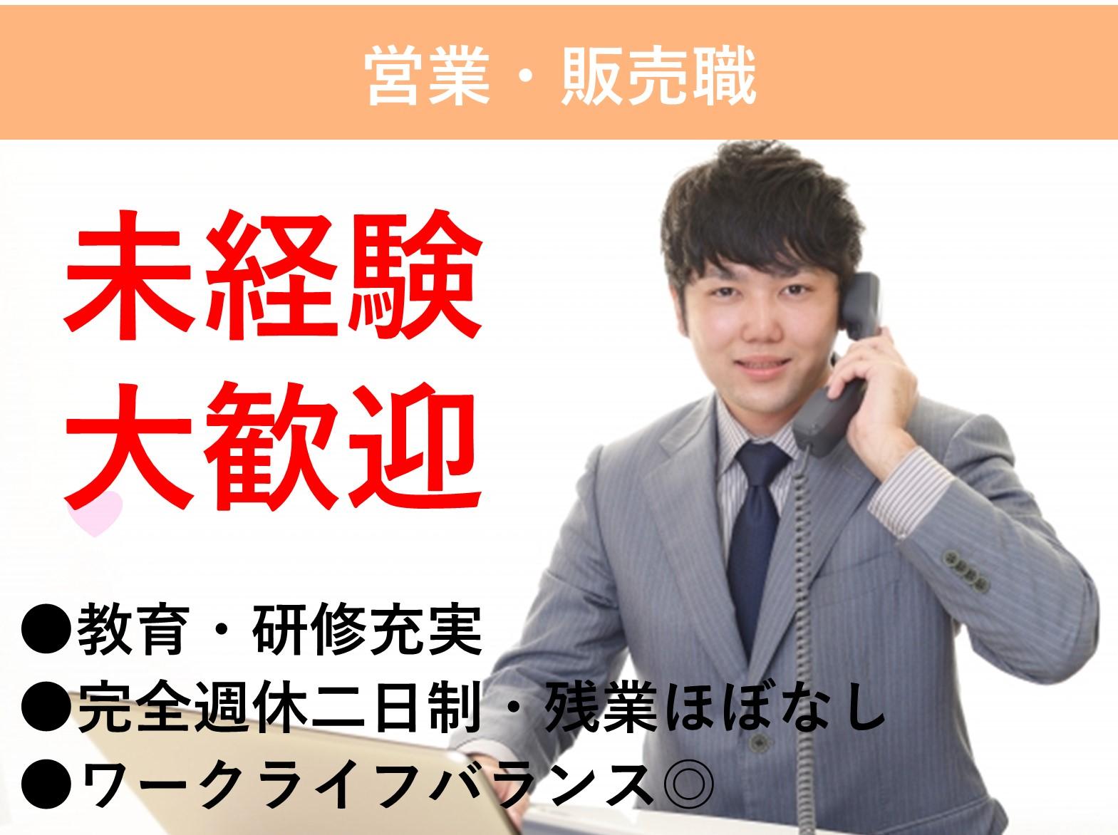 愛知県小牧市【即面談可能】未経験OK!キャリアアップ◎営業・販売職 イメージ