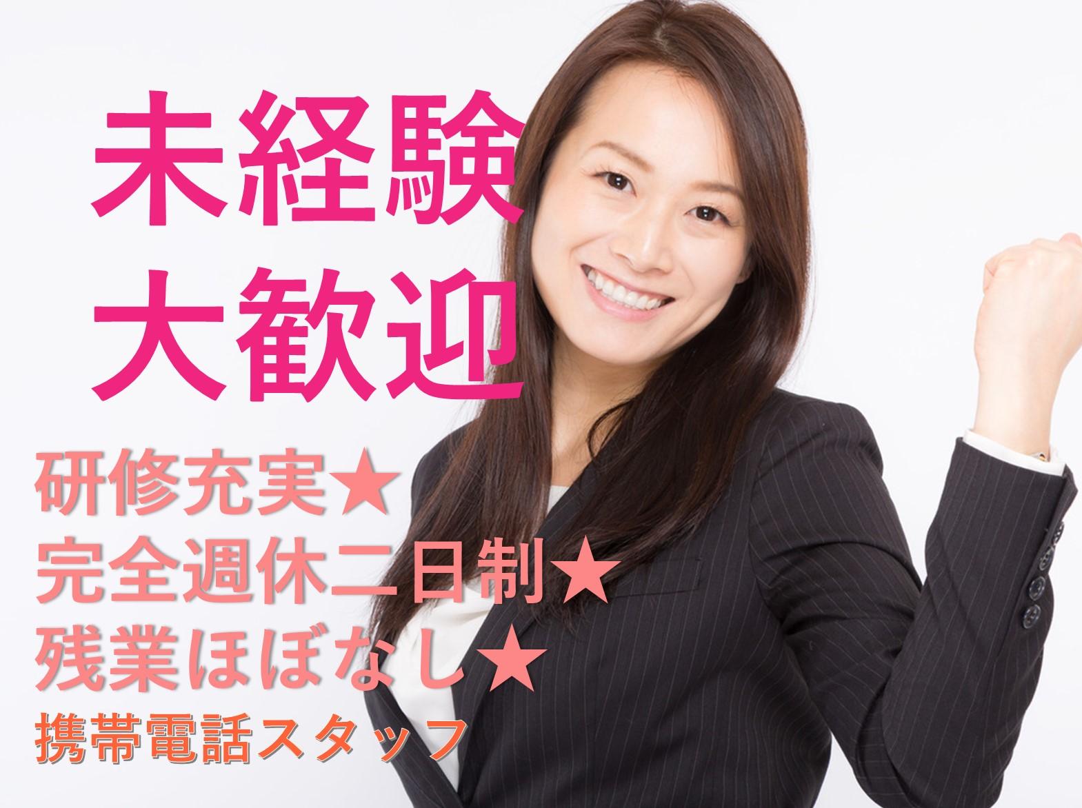 急募【名古屋市緑区】未経験◎ワークライフバランス◎携帯電話スタッフ イメージ