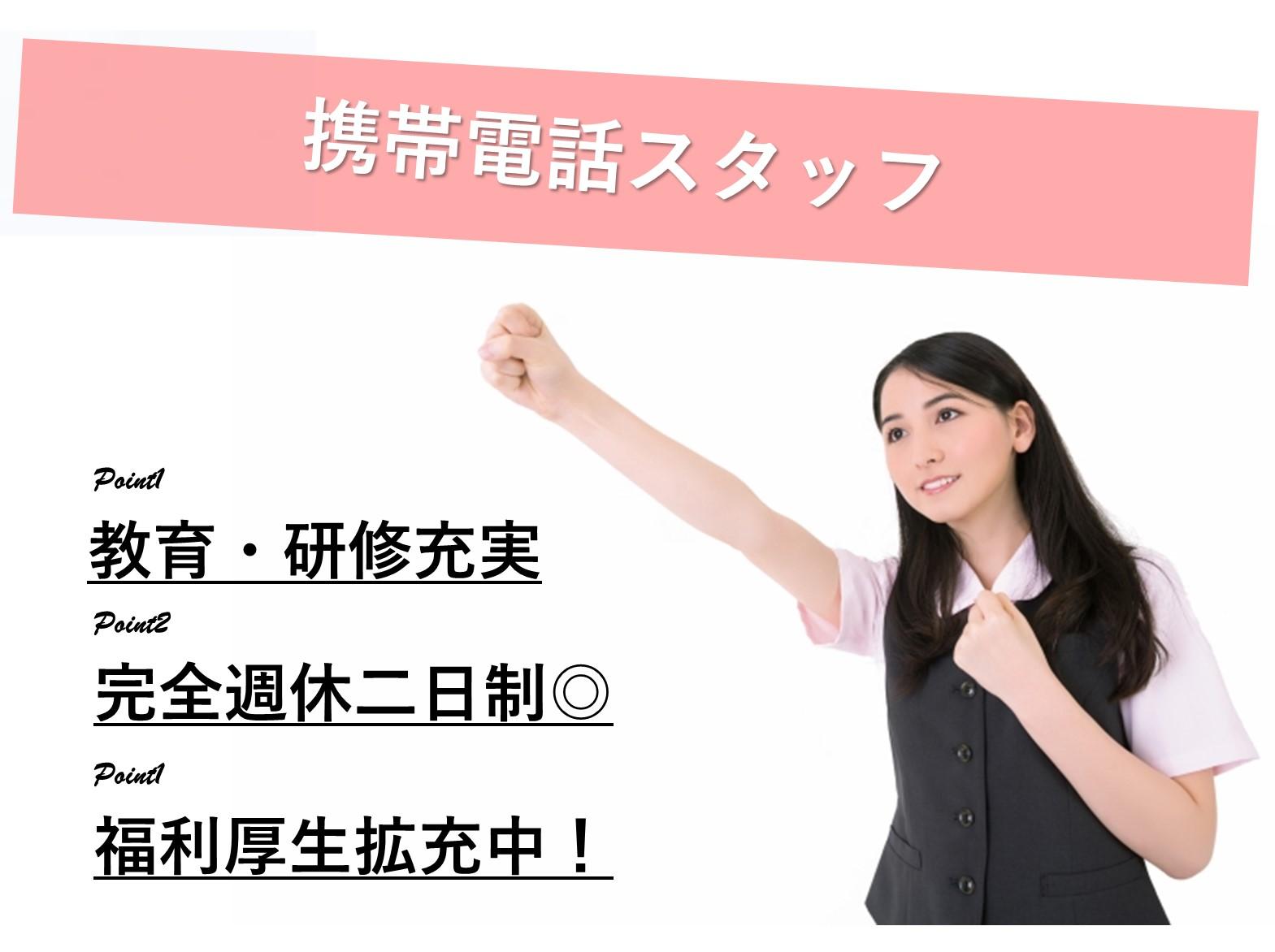 急募【愛知県清須市】残業ほぼなし◎働きやすい♪携帯電話スタッフ イメージ