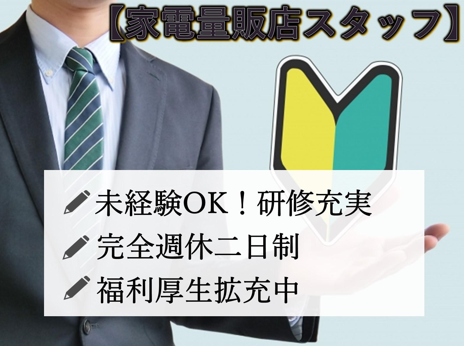 静岡県浜松市【急募】未経験OK!福利厚生拡充中◎家電量販店スタッフ イメージ