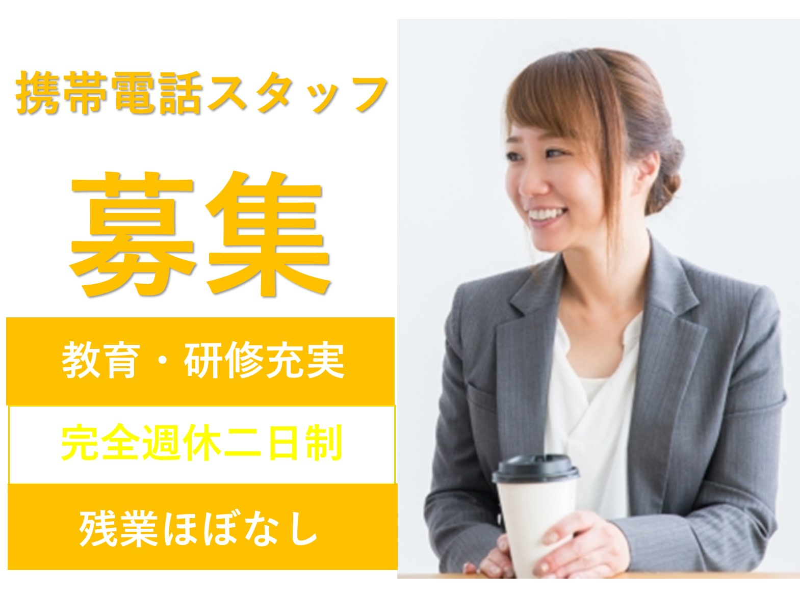 即面談可能【名古屋市中川区】残業ほぼなし★働きやすい◎携帯電話スタッフ イメージ